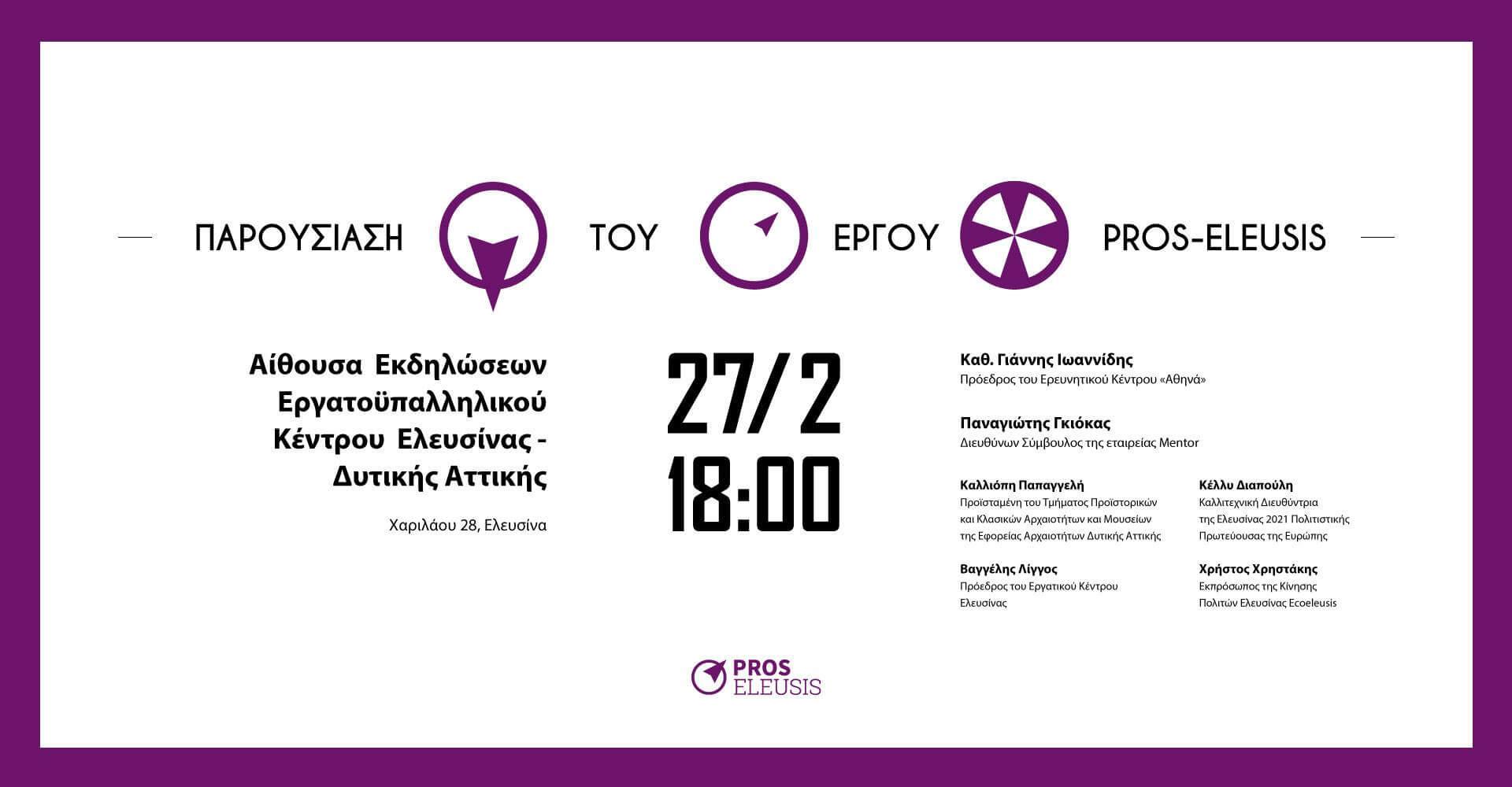 Παρουσίαση του έργου Pros-Eleusis
